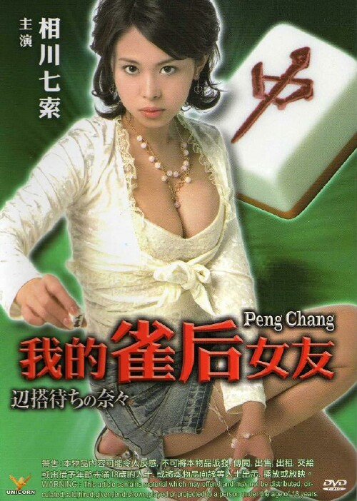 Peng Chang Movie poster